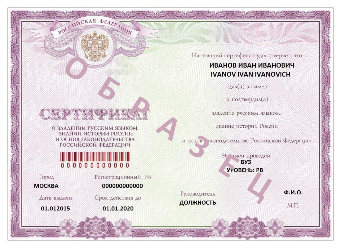 Сертификат для ВНЖ в России