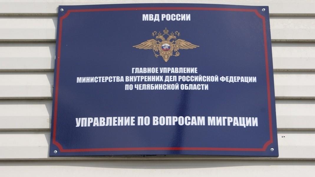 Проверка ВНЖ в ГУВМ МВД