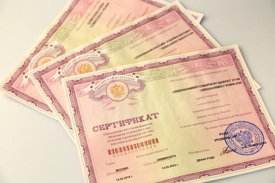 Сертификат для оформления ВНЖ