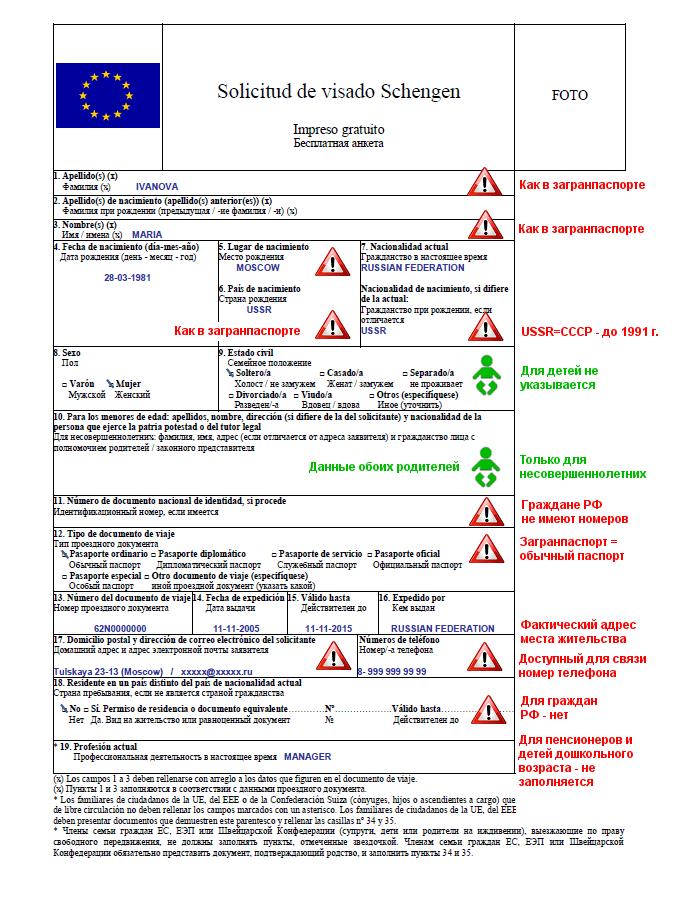 Анкета для ВНЖ в Испании