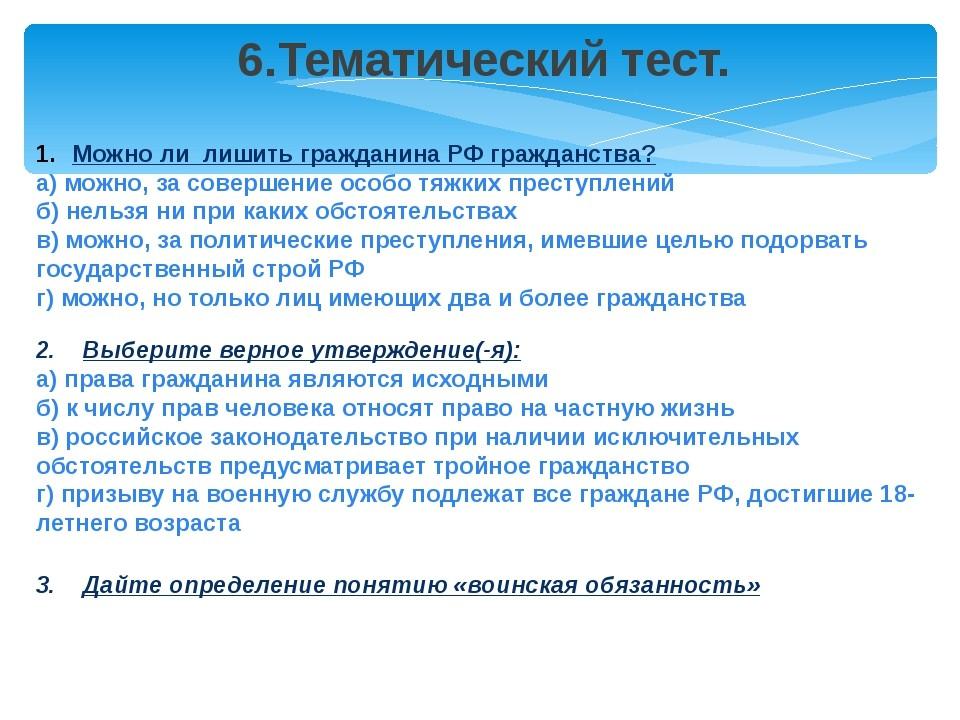 Тест для получения гражданства РФ