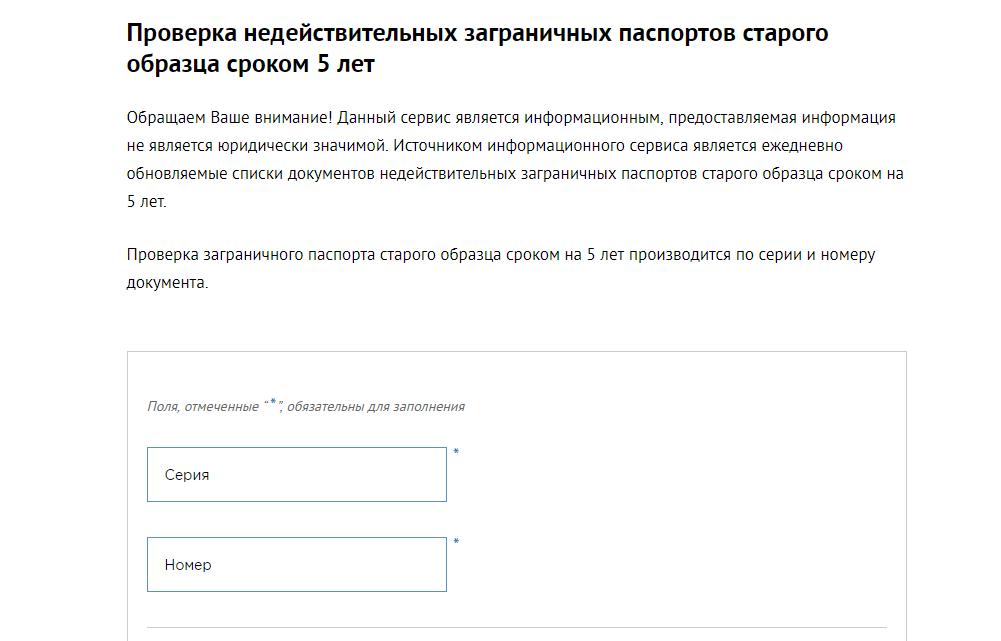 Проверка загранпаспорта на сайте МВД