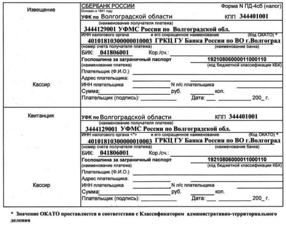 Пример квитанции для оплаты госпошлины на загранпаспорт