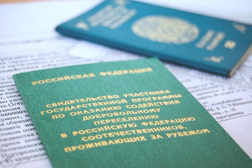 Свидетельство участника программы переселения