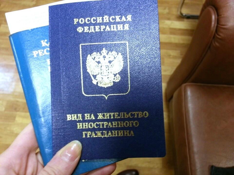 Вид на жительство РФ