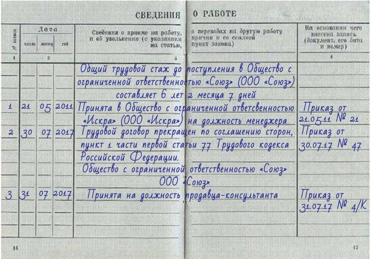 Пример страницы трудовой книжки, необходимой для оформления загранпаспорта