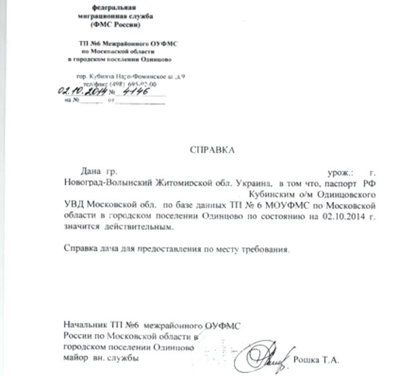 Справка о действительности паспорта РФ