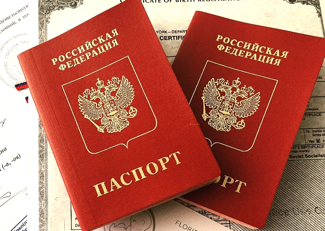 Паспорт РФ старого образца