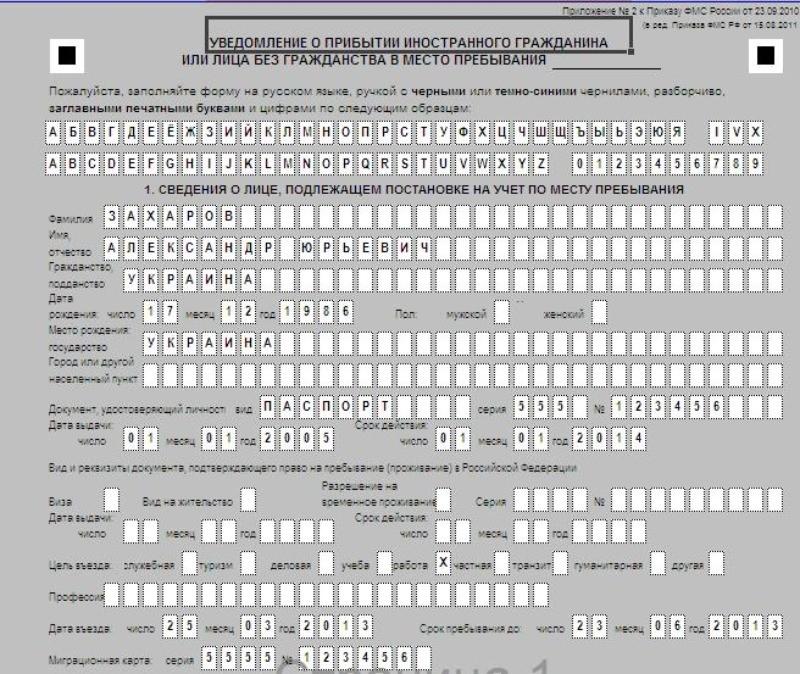Часть бланка уведомления о прибытии иностранного гражданина в РФ