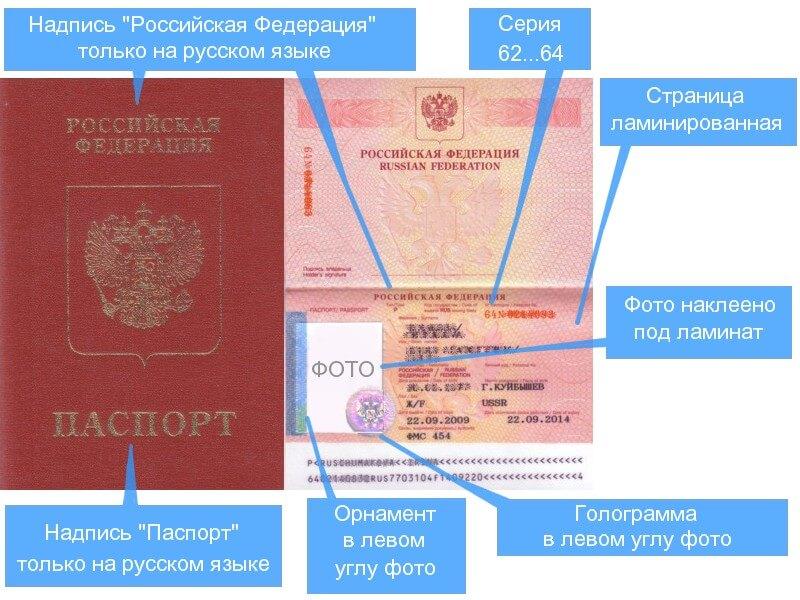 загранпаспорт РФ старого образца внутри