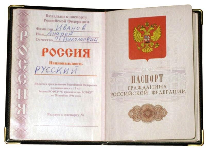национальность в паспорте РФ