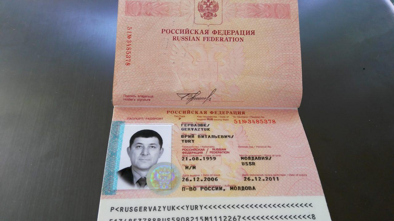 гражданство в загранпаспорте РФ