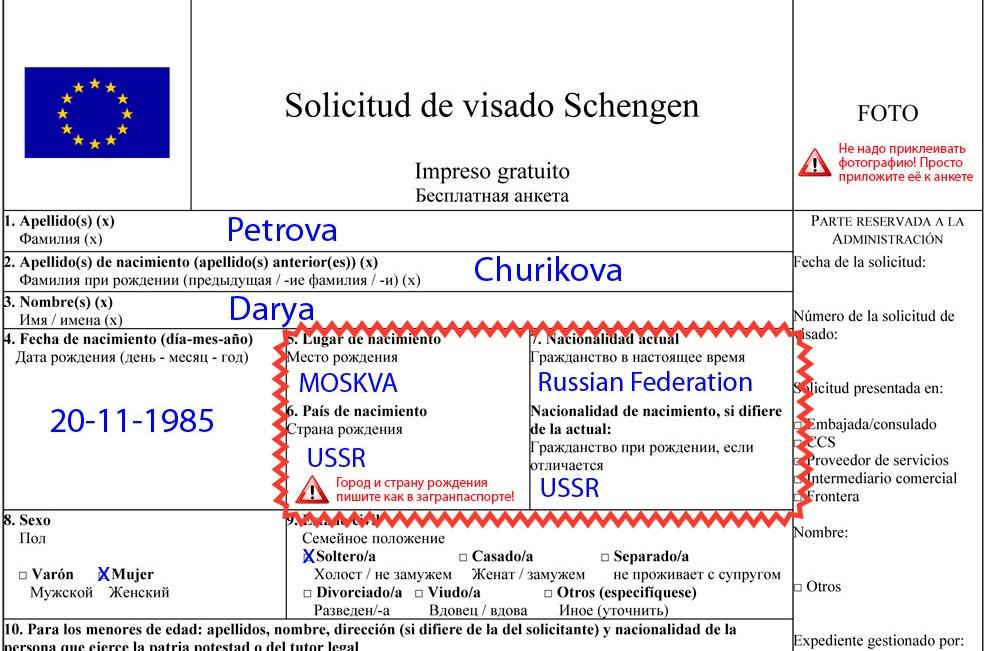 Гражданство в анкете на визу