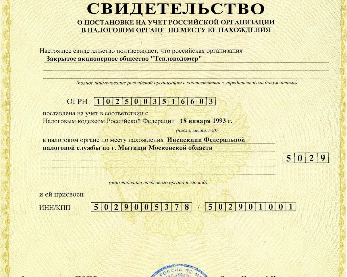 Как посмотреть номер инн физического лица по фамилии без паспорта онлайн