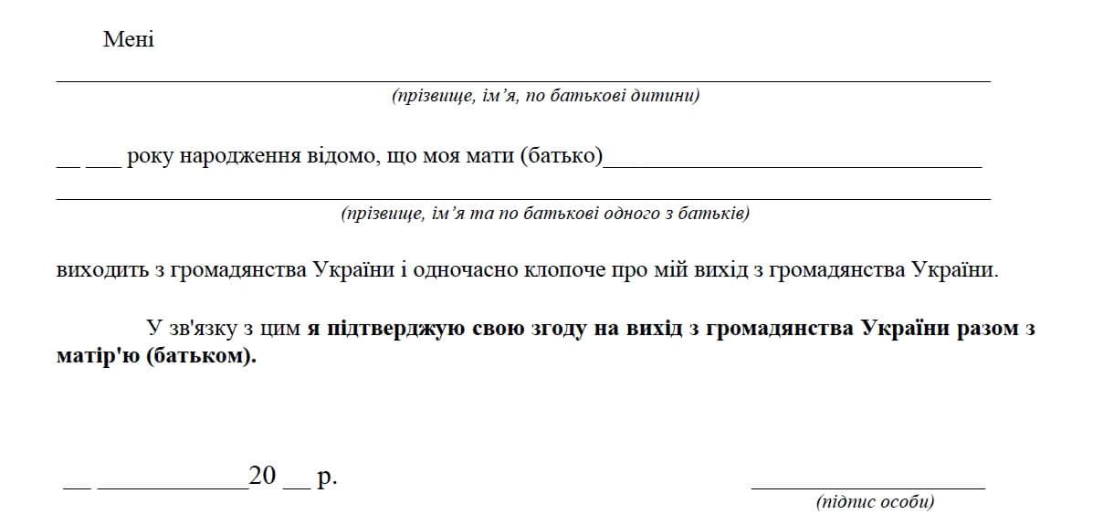 форма заявления на отказ от украинского гражданства