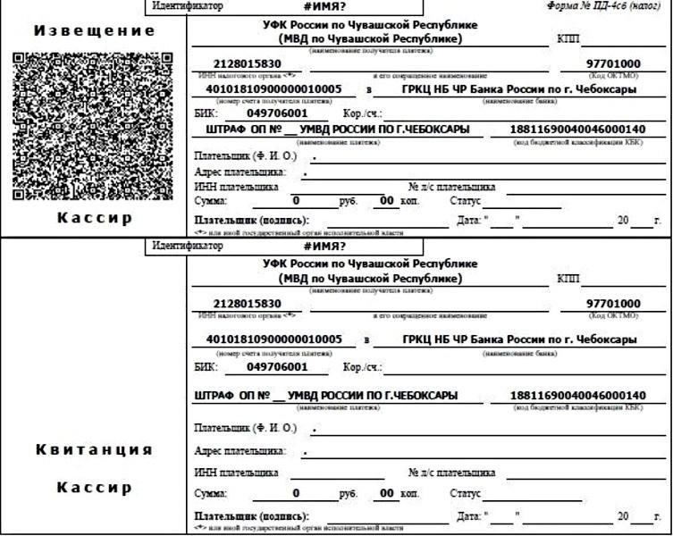 Пример квитанции со штрафом