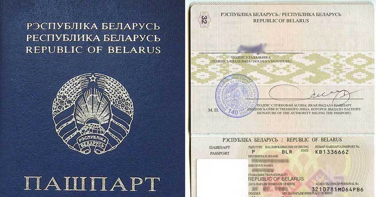 Паспорт РБ