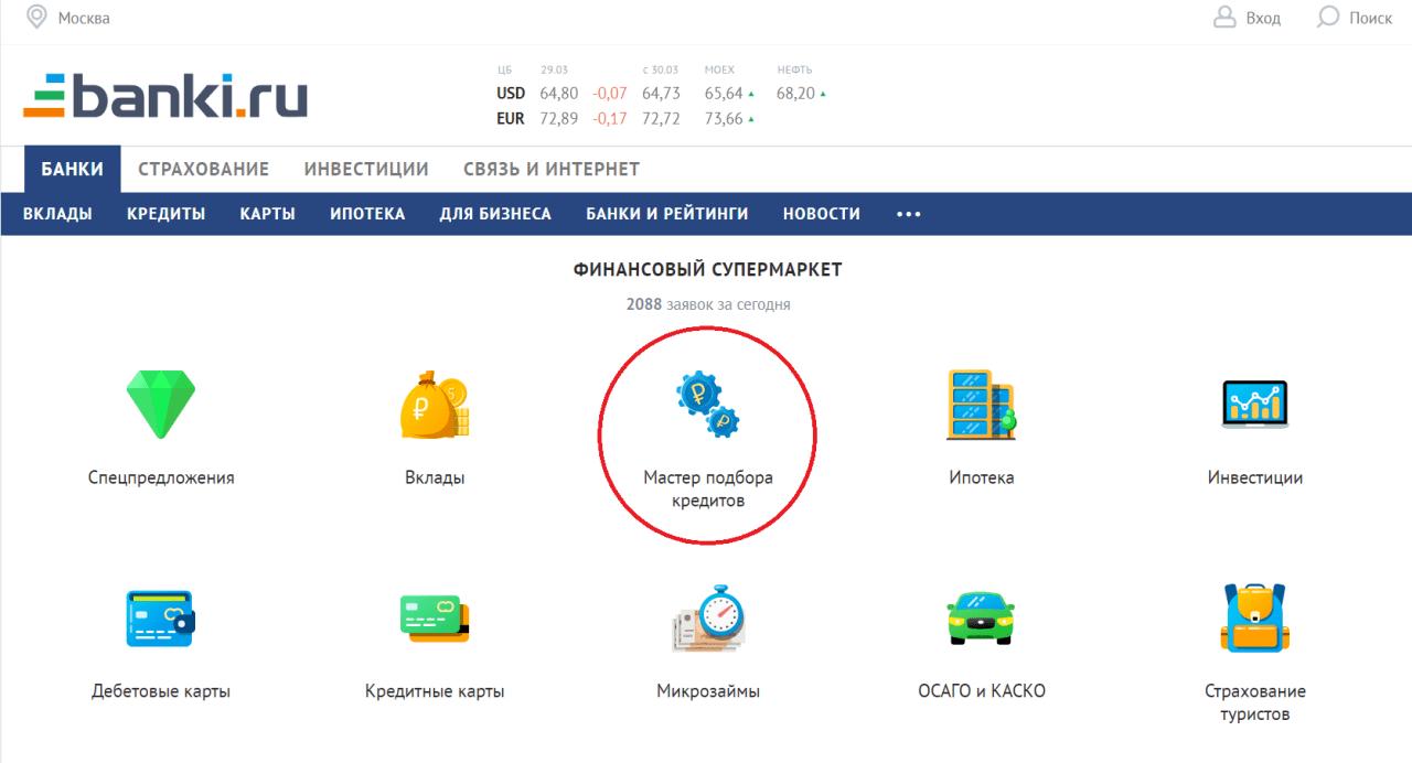 Скриншот с сайта banki.ru