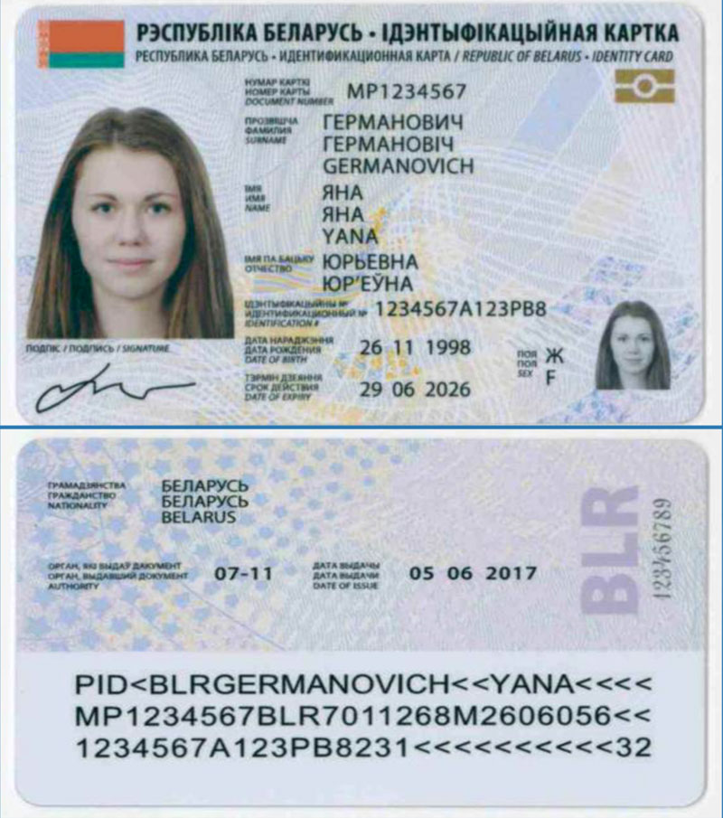 Новый паспорт РБ