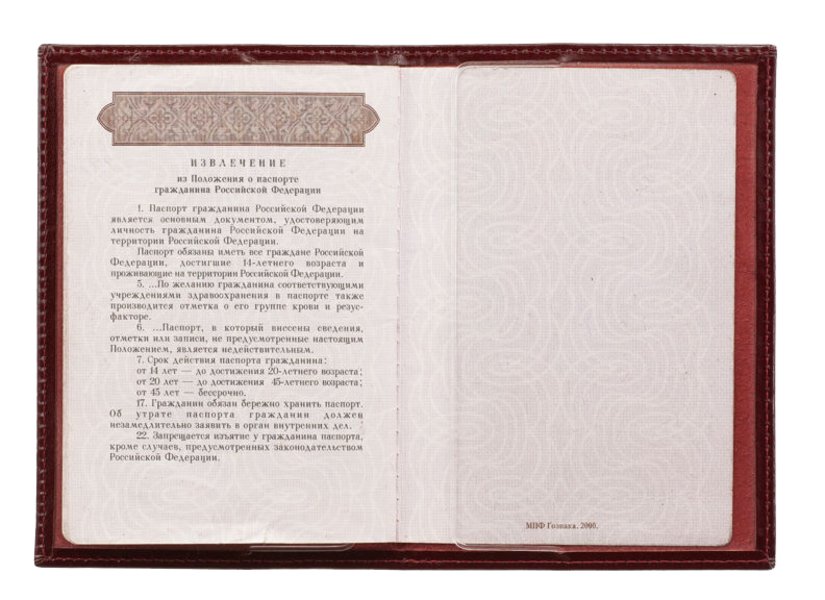Последняя страница паспорта РФ