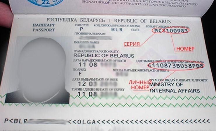 Серия и номер в паспорте РБ