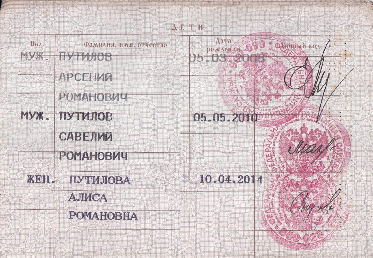 Отметка о детях в паспорте РФ