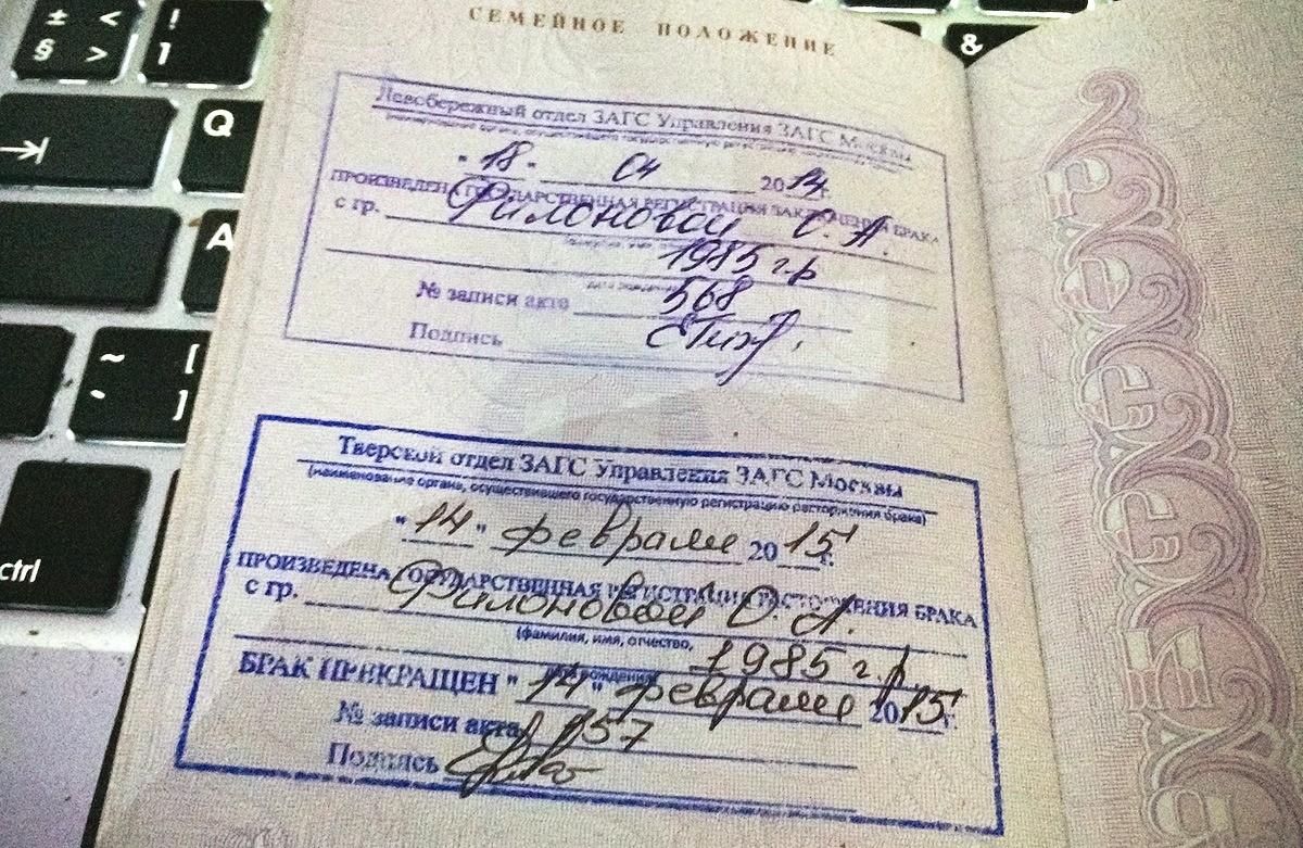 Штамп о разводе в паспорте РФ