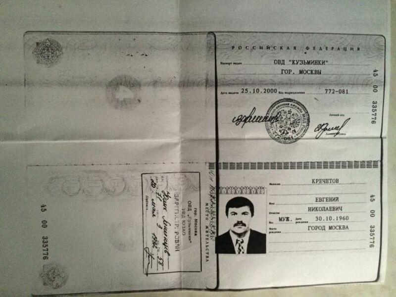Копия паспорта: прописка и разворот с фото