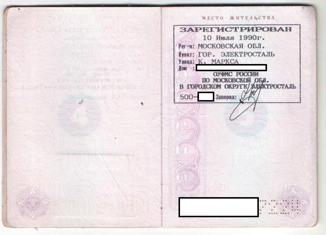 штамп с адресом регистрации в паспорте