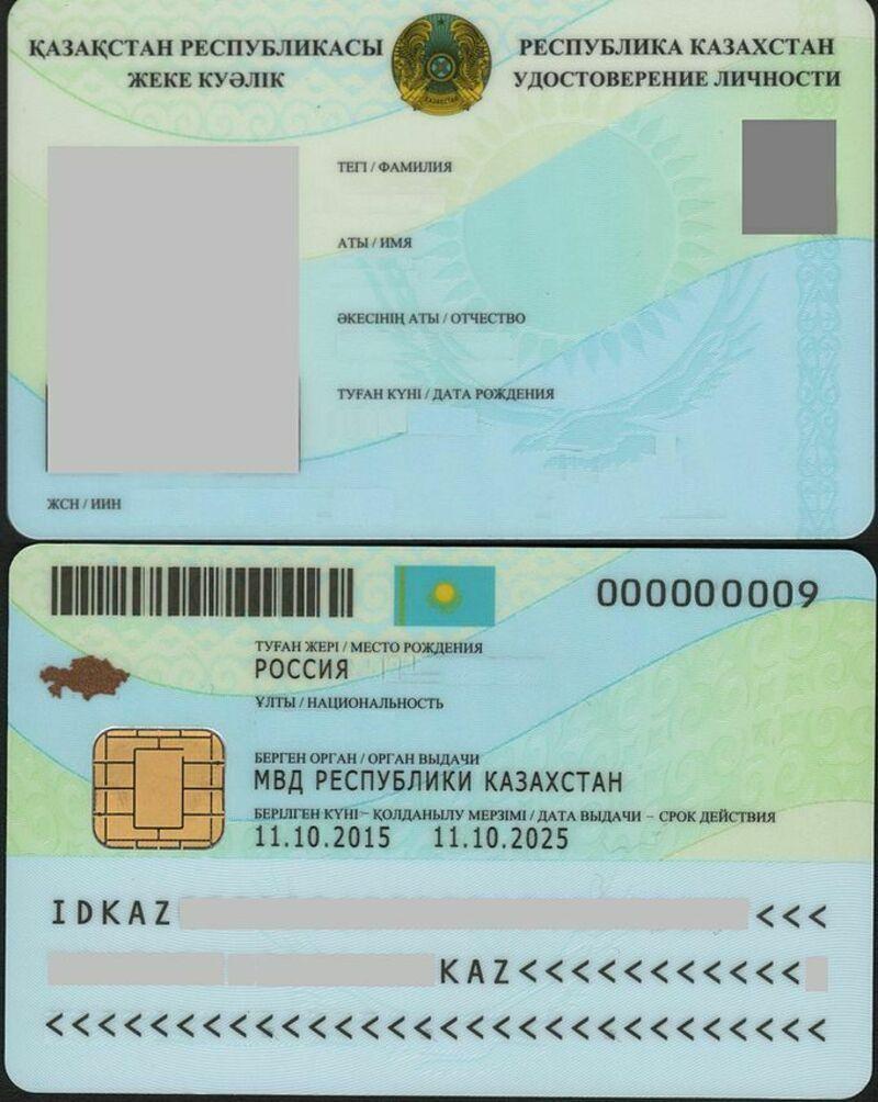 ID карта Казахстана